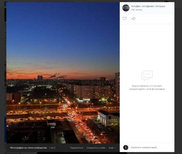Фото дня: вечерний свет Алтуфьева