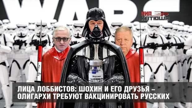Лица лоббистов: Шохин и его друзья-олигархи требуют вакцинировать русских
