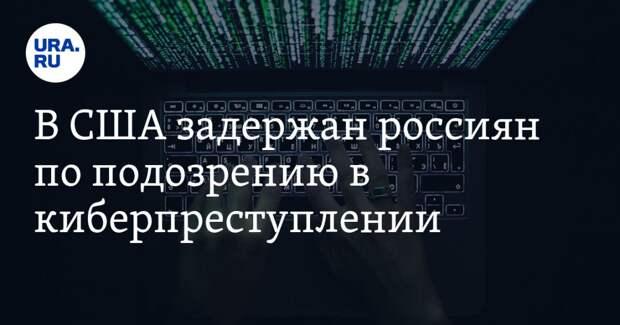 В США задержан россиян по подозрению в киберпреступлении. Он готов был заплатить миллион долларов