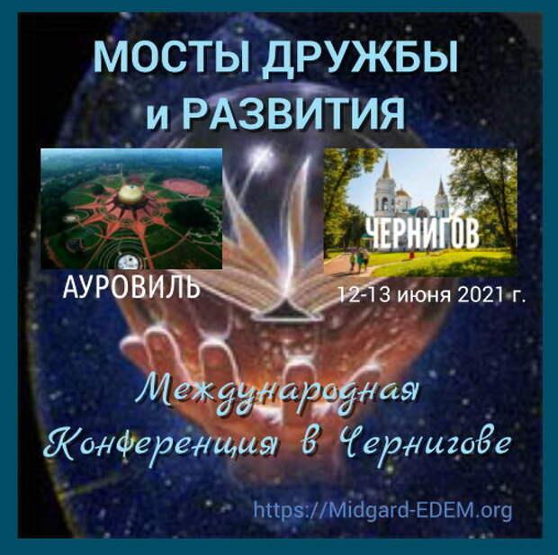 МОСТЫ ДРУЖБЫ и РАЗВИТИЯ. Конференция в Чернигове