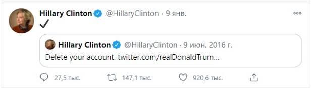 Хилари Клинтон позлорадствовала над тотальной блокировкой аккаунтов Трампа