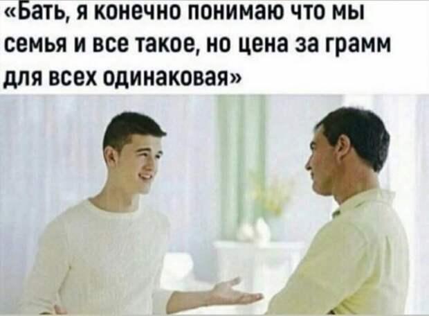 юмор про семью