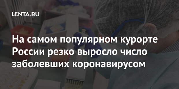На самом популярном курорте России резко выросло число заболевших коронавирусом