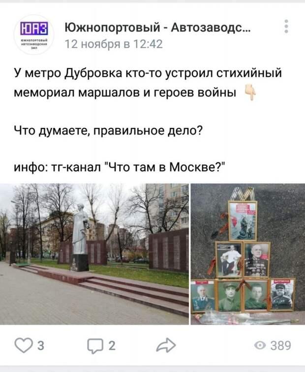 Фото дня: стихийный мемориал на Дубровке
