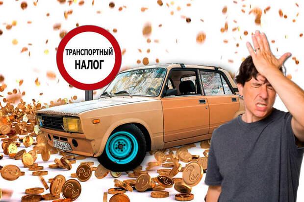 Россиянам объяснили внесенные изменения начисления транспортного налога
