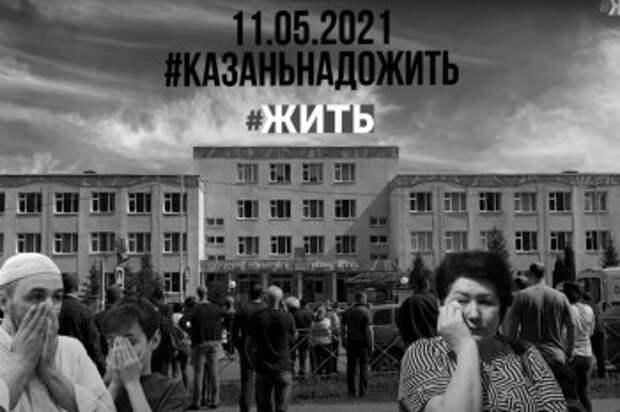"""Калужане могут присоединиться к акции """"Казань, надо жить"""""""