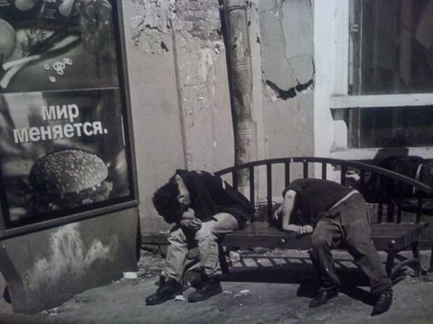 Бомжы 90-х