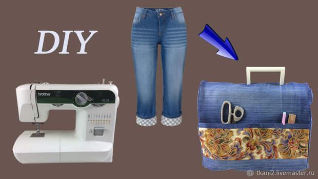Шьем чехол для швейной машинки из джинсов