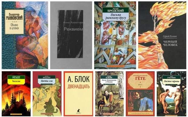 10 книг лучших поэтов мира