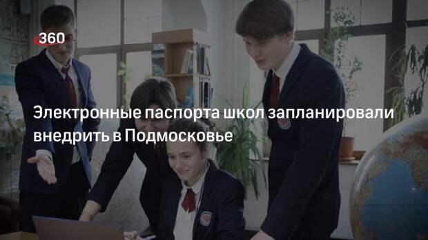 Электронные паспорта школ запланировали внедрить в Подмосковье
