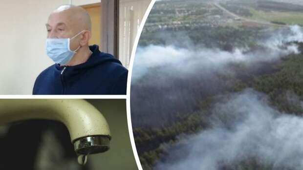Пожар в «Нечкинском» парке, Генпрокуратура против Соловьева и Воткинск без воды