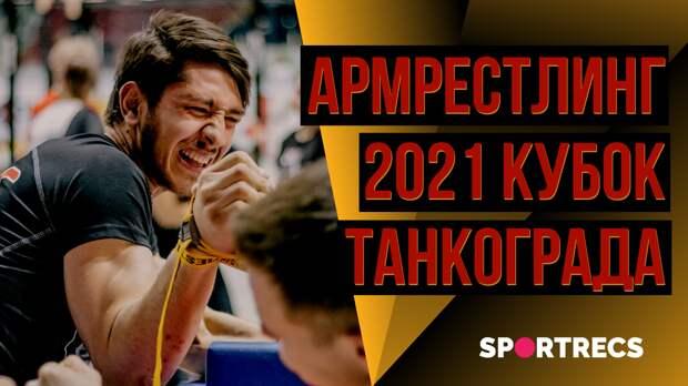 Армрестлинг. 2021 Кубок Танкограда