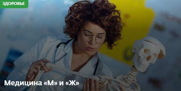 Медицина «М» и «Ж»