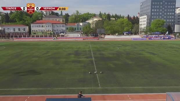ОЛИМП – Первенство ПФЛ-2020/2021 Туапсе vs Черноморец 16.05.2021