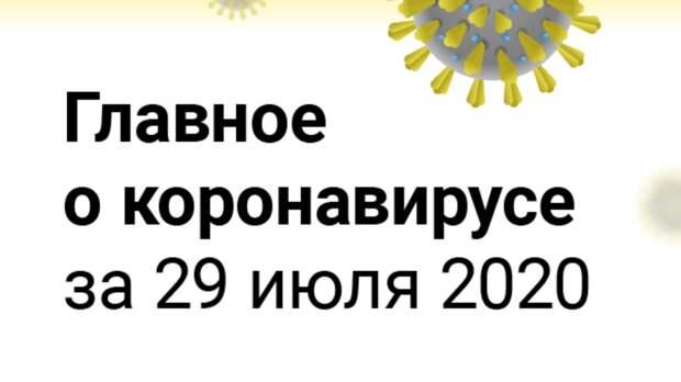 Главное о коронавирусе за 29 июля
