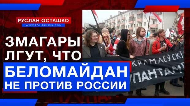 Змагары лгут, что «майдан не против России», параллельно нанося удар по силовикам