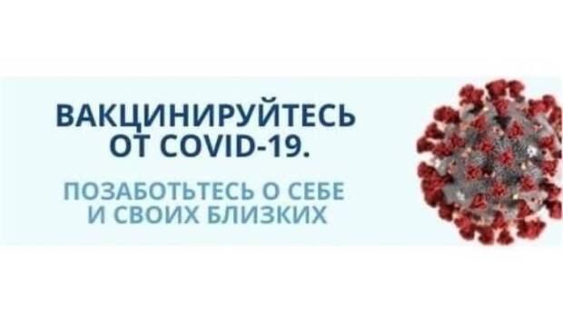 Приглашаем на вакцинацию против новой коронавирусной инфекции и гриппа
