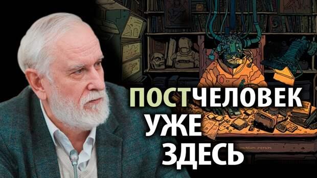 Мы становимся новым биологическим видом. Владимир Буданов