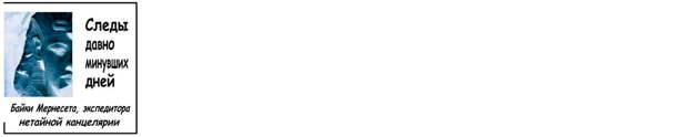 YouTube, «Пирамида Хеопса. Нам 5000 лет врали!»: разбор полетов (ч. 15d: о дельцах xxi в, о xxvi в до. Э. И о мыле из анекдота)