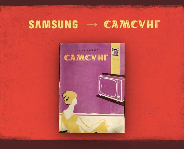 Российский дизайнер представил, как выглядели бы известные бренды в СССР