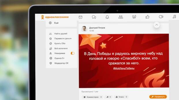 Аудитория «Моментов» в «Одноклассниках» на День Победы составила рекордные 11,5 млн человек