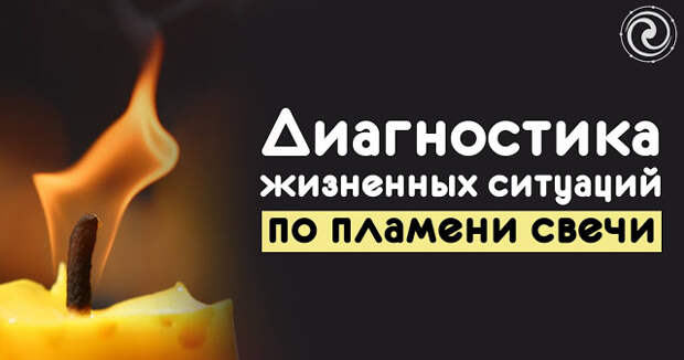 Диагностика жизненных ситуаций по пламени свечи