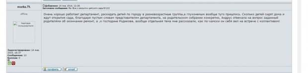 «ИНФОРМЕР» выяснил судьбу севастопольского детского сада №122 (видео, скриншоты)