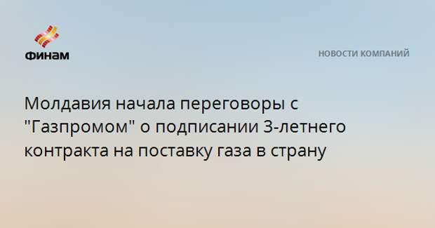 """Молдавия начала переговоры с """"Газпромом"""" о подписании 3-летнего контракта на поставку газа в страну"""