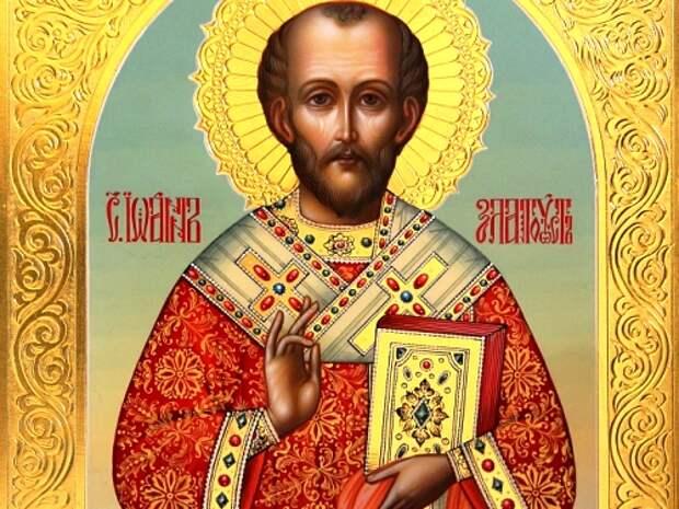 *Великий богослов Иоанн Златоуст: сильные молитвы*