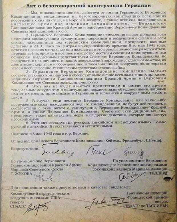 Акт о безоговорочной капитуляции Германии и его подписанты