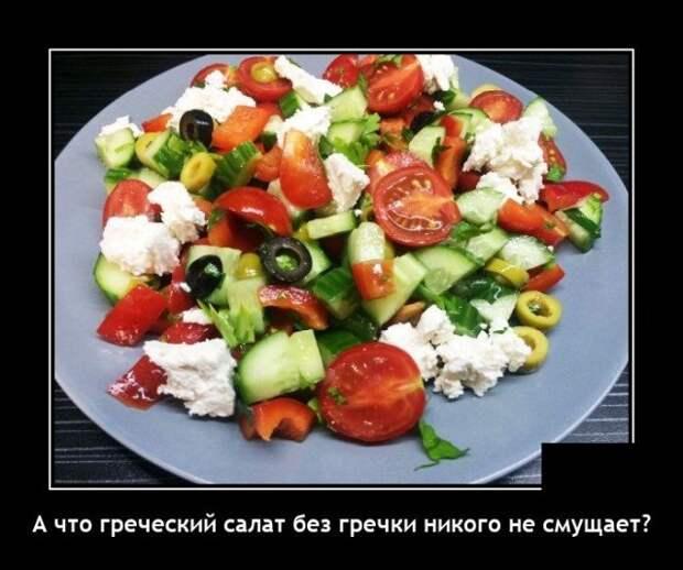 Демотиватор про греческий салат