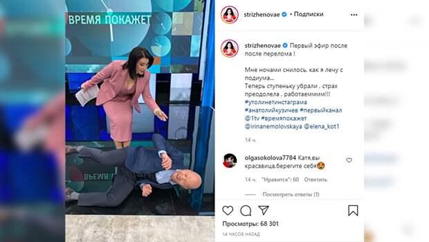 Сломавшая руку Екатерина Стриженова вернулась к работе