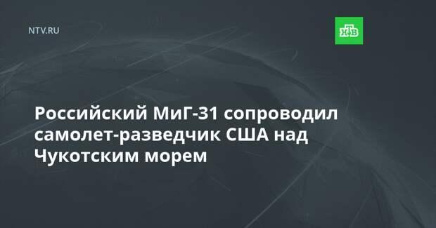 Российский МиГ-31 сопроводил самолет-разведчик США над Чукотским морем