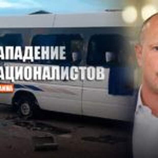 На Украине радикалы расстреляли автобус с членами движения «Патриоты — за жизнь». ВИДЕО