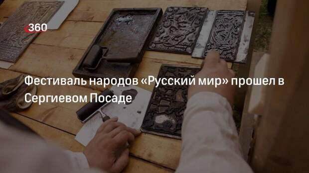Фестиваль народов «Русский мир» прошел в Сергиевом Посаде