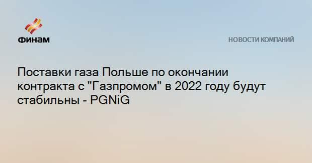 """Поставки газа Польше по окончании контракта с """"Газпромом"""" в 2022 году будут стабильны - PGNiG"""