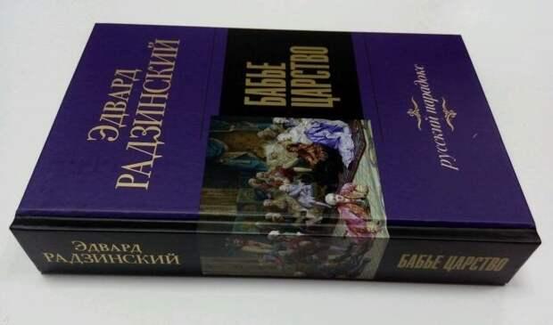 Книжный багаж. Эдуард Радзинский о женщинах и бабьем царстве