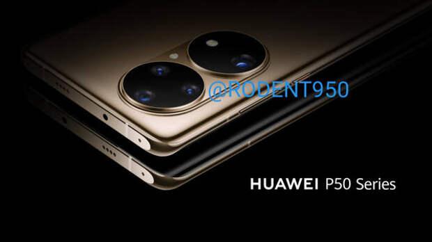 Первые пресс-фото финального Huawei P50 (Pro)