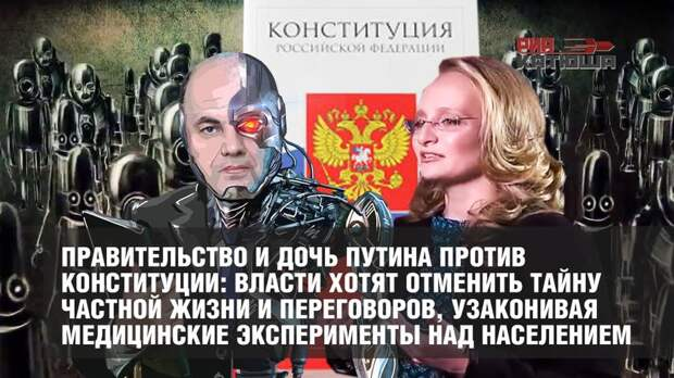 Правительство и дочь Путина против Конституции: власти хотят отменить тайну частной жизни и переговоров, узаконивая медицинские эксперименты над населением