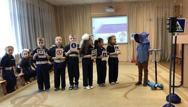Воспитанники детсада Подольска рассказали о правилах дорожного движения
