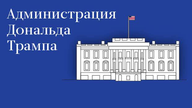 Администрация президента США