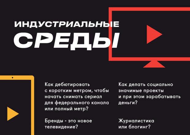 Павел Руминов и Екатерина Филиппова – об авторском кино: прямая трансляция мастер-класса «Телемании»