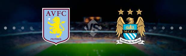 Астон Вилла - Манчестер Сити: Прогноз на матч 21.04.2021