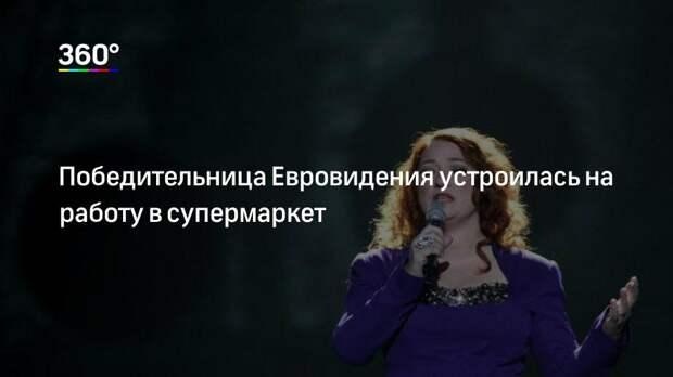 Победительница Евровидения устроилась на работу в супермаркет