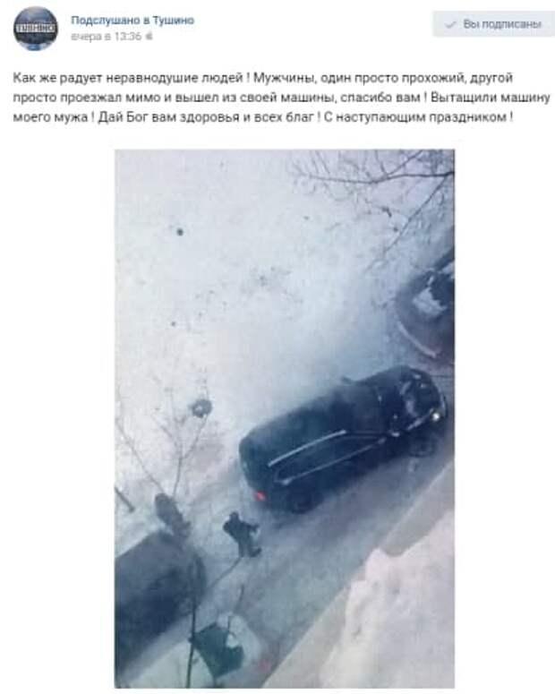 В Северном Тушине прохожие помогли застрявшему в снегу автомобилисту