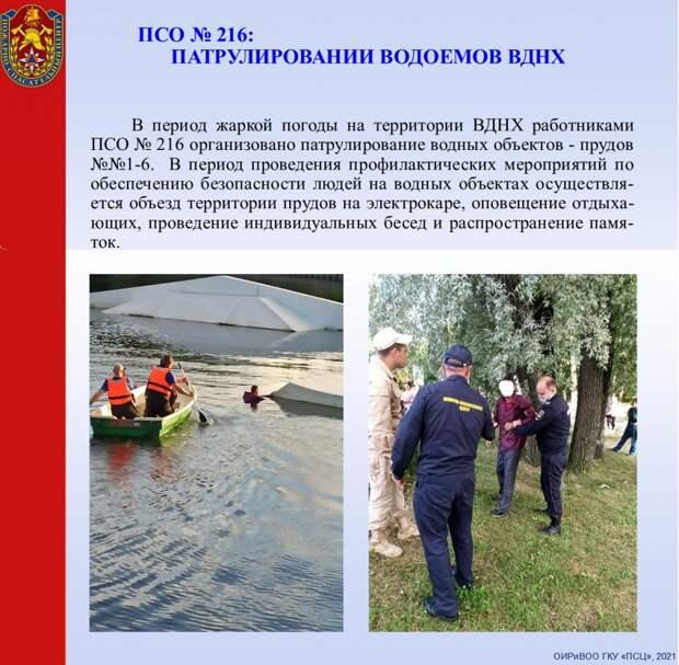 ПСО № 216: Патрулирование водоёмов ВДНХ