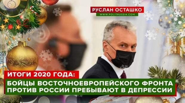 Итоги 2020 года: бойцы Восточноевропейского фронта против России пребывают в депрессии