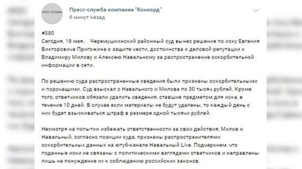 Иск Пригожина к Милову и Навальному удовлетворили в суде