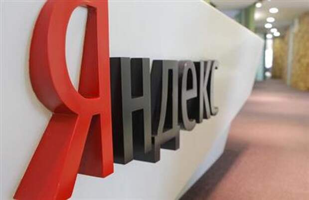 """""""Яндекс"""" вложил $131,2 млн в IPO нескольких SPAC"""