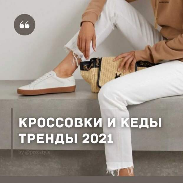 КРОССОВКИ И КЕДЫ. ТРЕНДЫ 2021